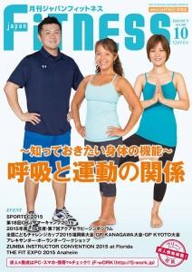 ジャパンフィットネス10月号