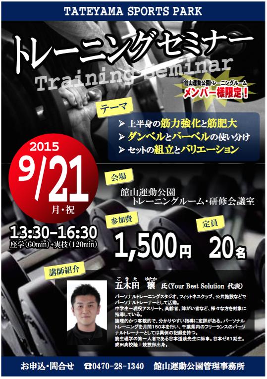 【9.21(月•祝)】ウエイトトレーニングの基本のキ!〜効果的なトレーニング方法〜