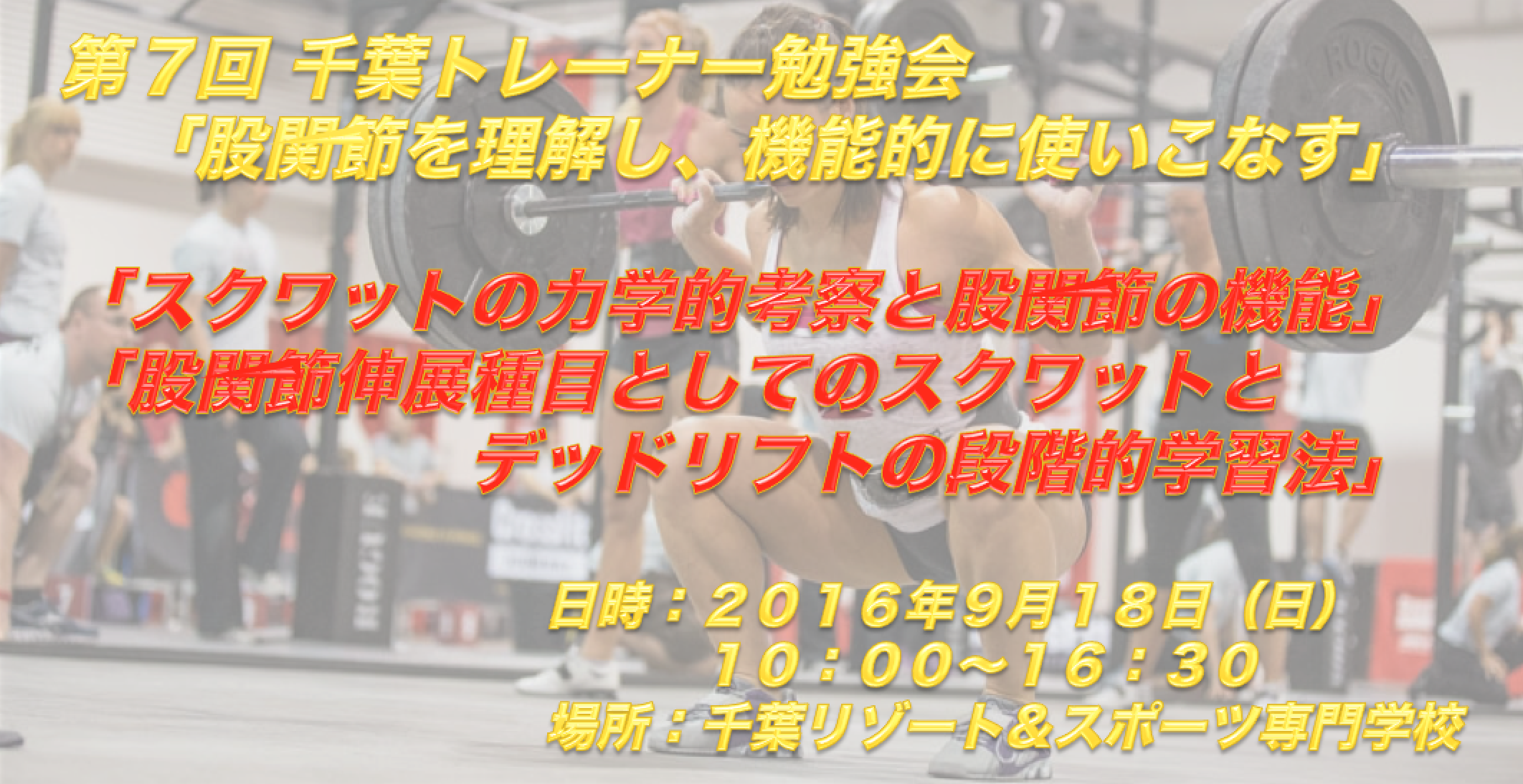 第7回千葉トレーナー勉強会