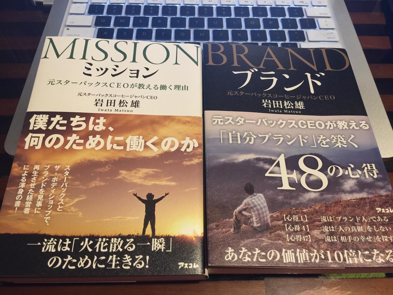 ミッション ブランド