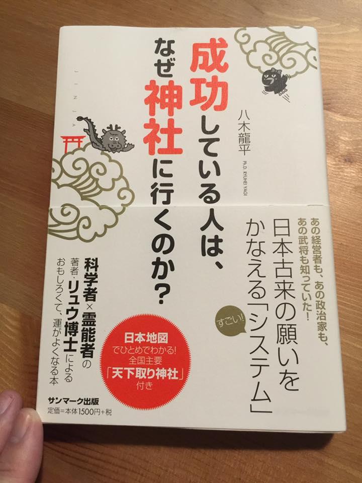 読書2016,7