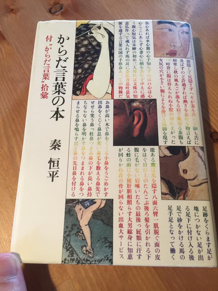 読書2016.8