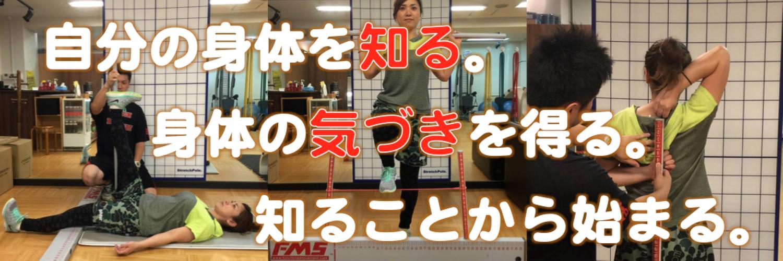 キレイな姿勢と動けるカラダづくり専門 パーソナルトレーナー五木田穣