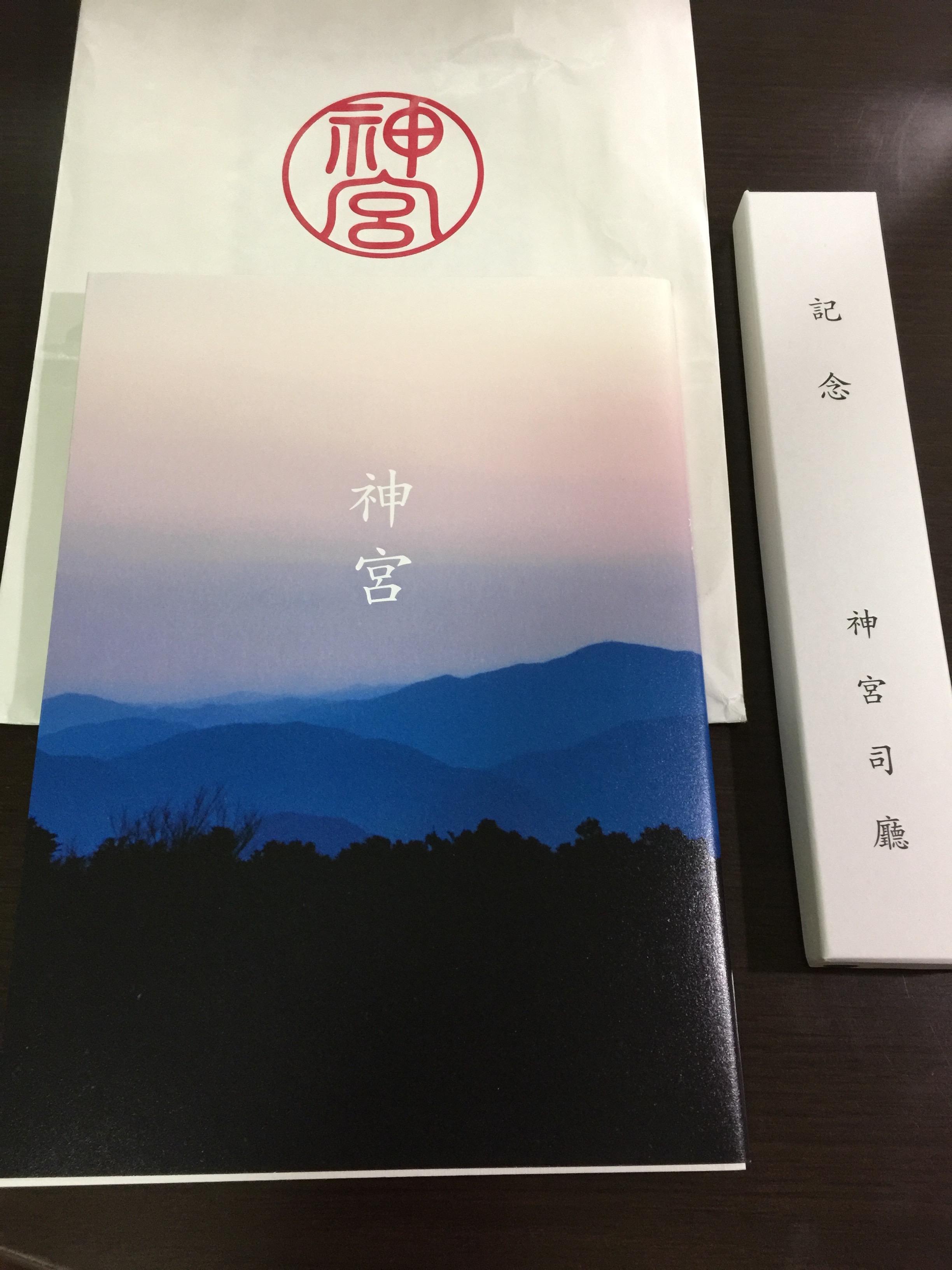 伊勢神宮 御造営金 特別参宮章