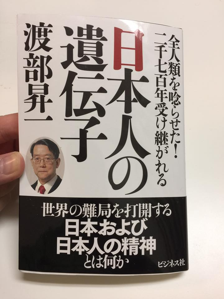 日本人の遺伝子/渡部昇一