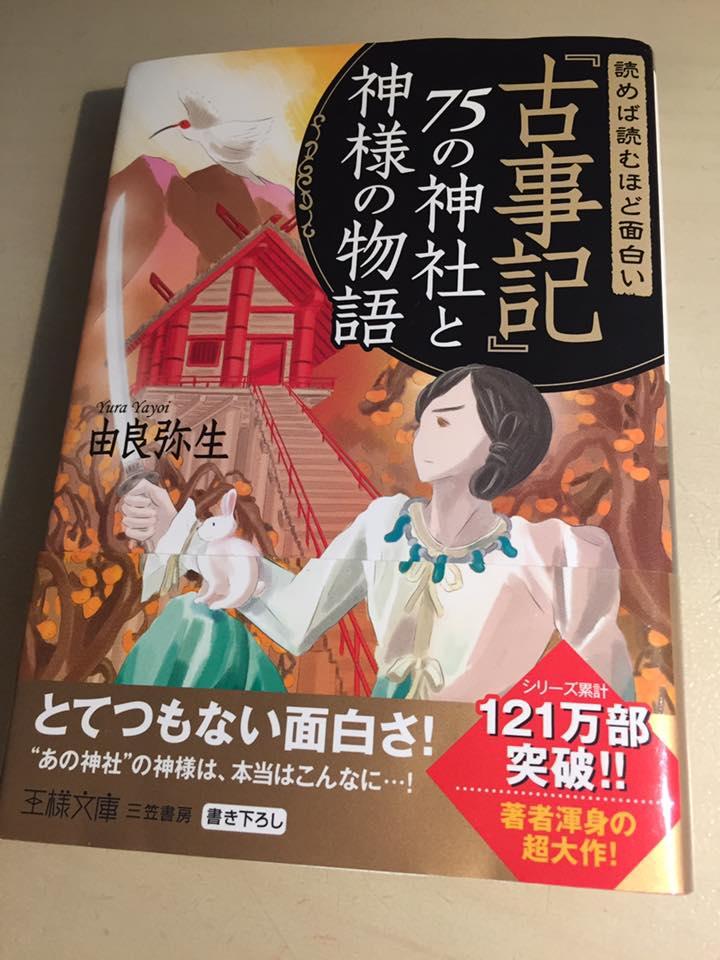 読めば読むほど面白い『古事記』75の神社と神様の物語