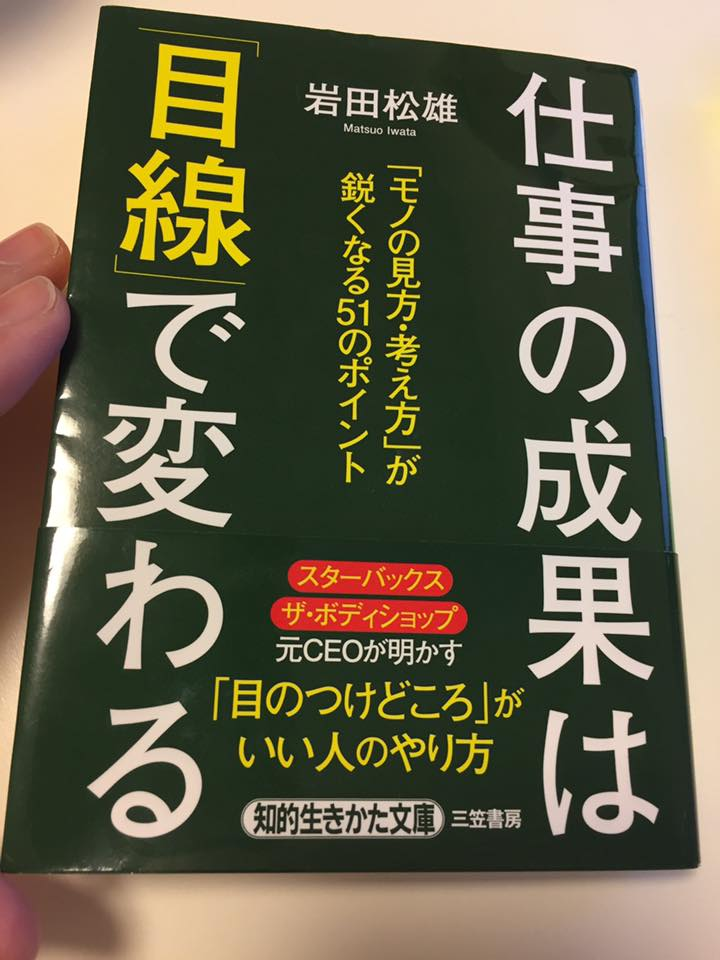 仕事の成果は「目線」で変わる 「モノの見方・考え方」が鋭くなる51のポイント/岩田松雄