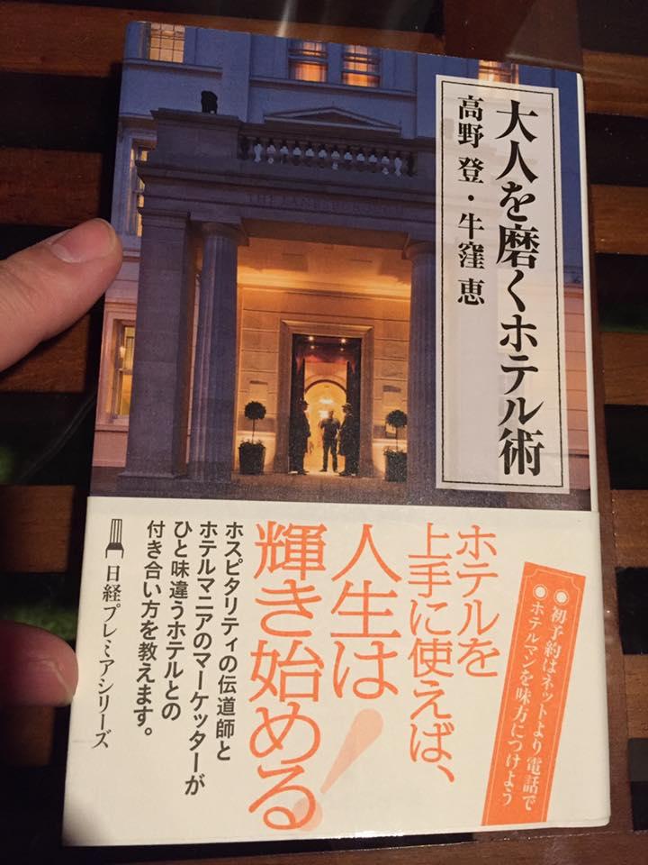 大人を磨くホテル術/高野登 牛窪恵