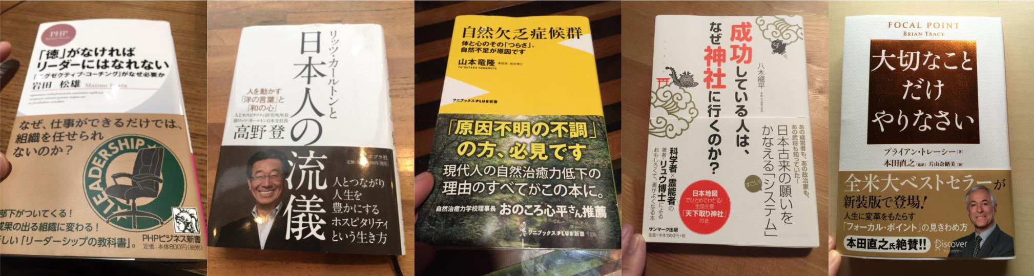 読書2016