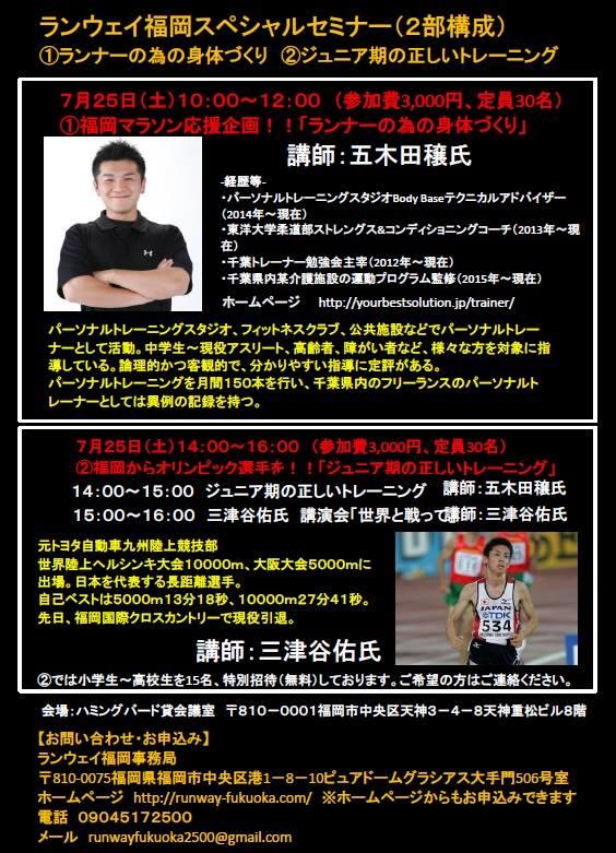 7月25日(土)福岡でセミナー講師を務めます!