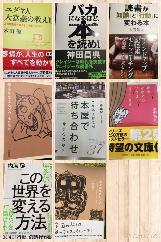 読書2015〜6月編〜