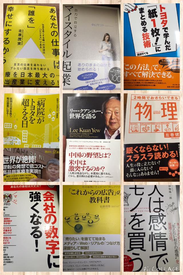 読書2015〜8月編〜