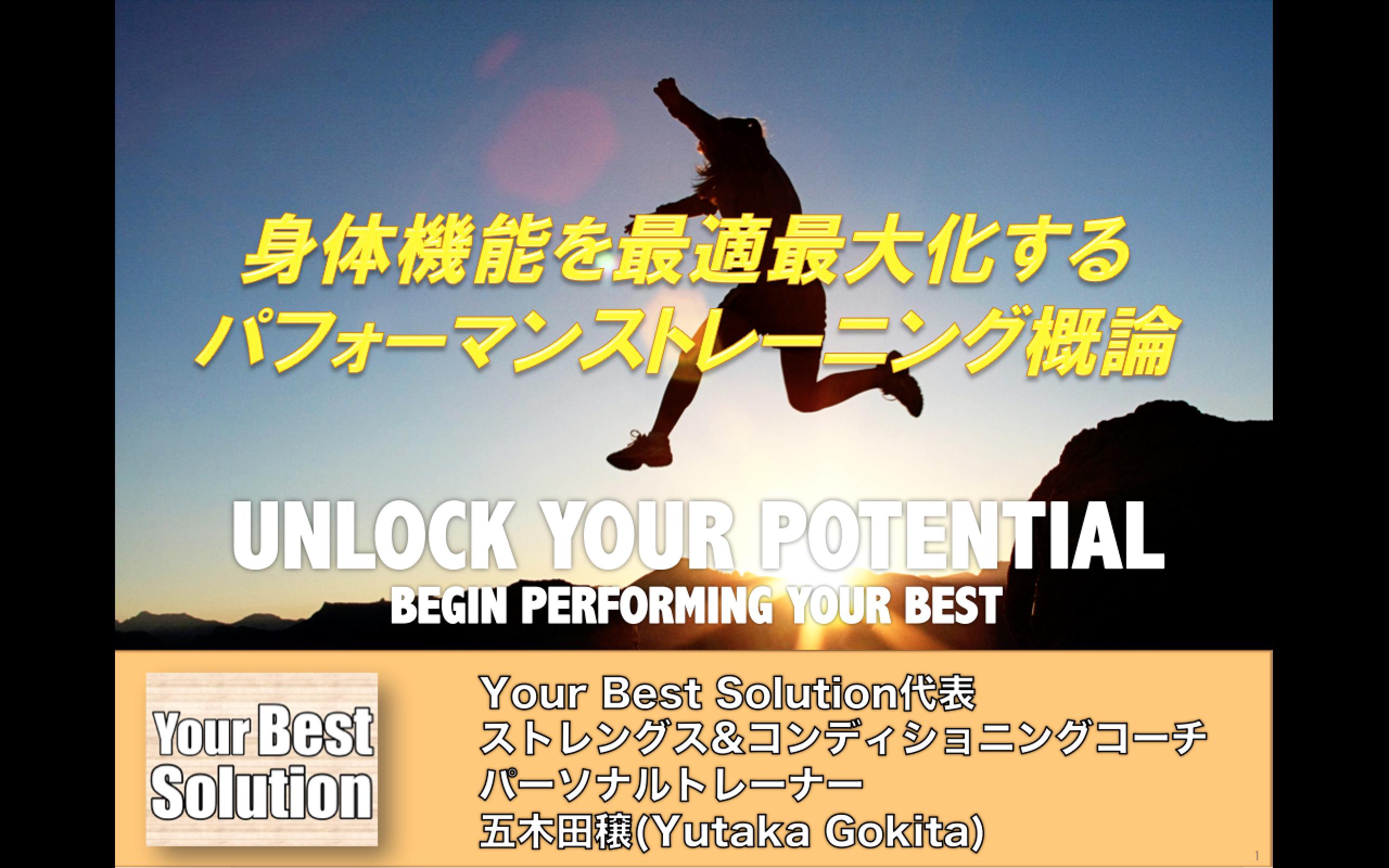 呼吸!姿勢!動作!身体機能を最適最大化するパフォーマンストレーニング!