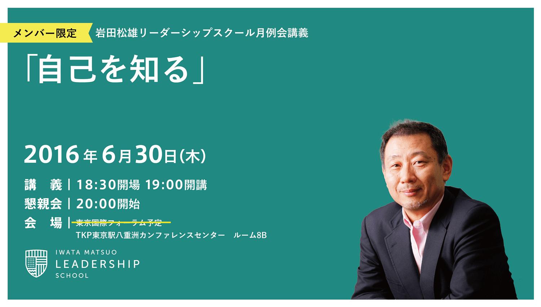 岩田さん講演サムネイル_0630-2