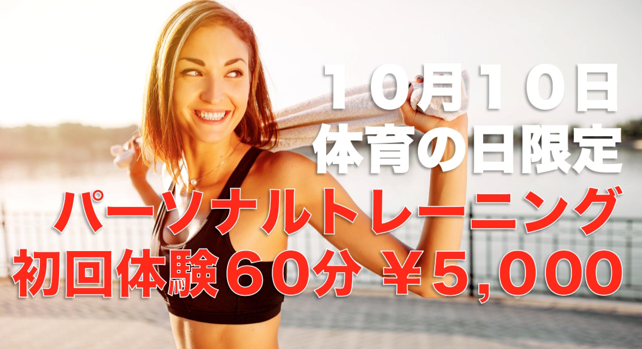 残り3枠【10月10日は体育の日】60分5,000円でパーソナル体験!!