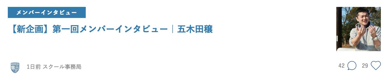 岩田松雄リーダーシップスクール