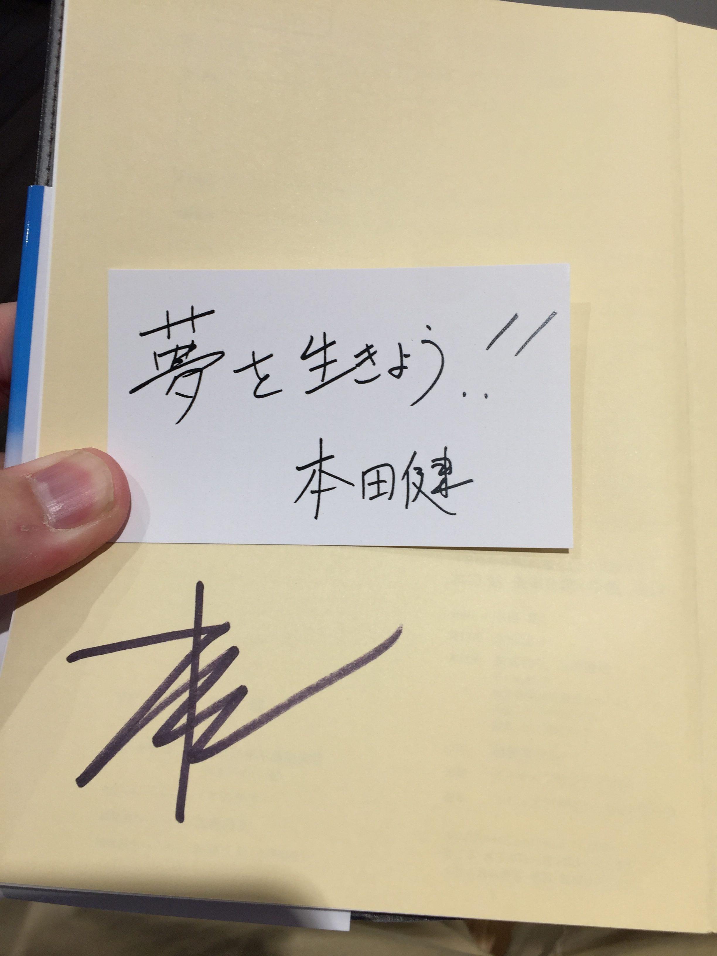 本田健さん講演会「夢を叶える手帳の使い方」に行ってきました!