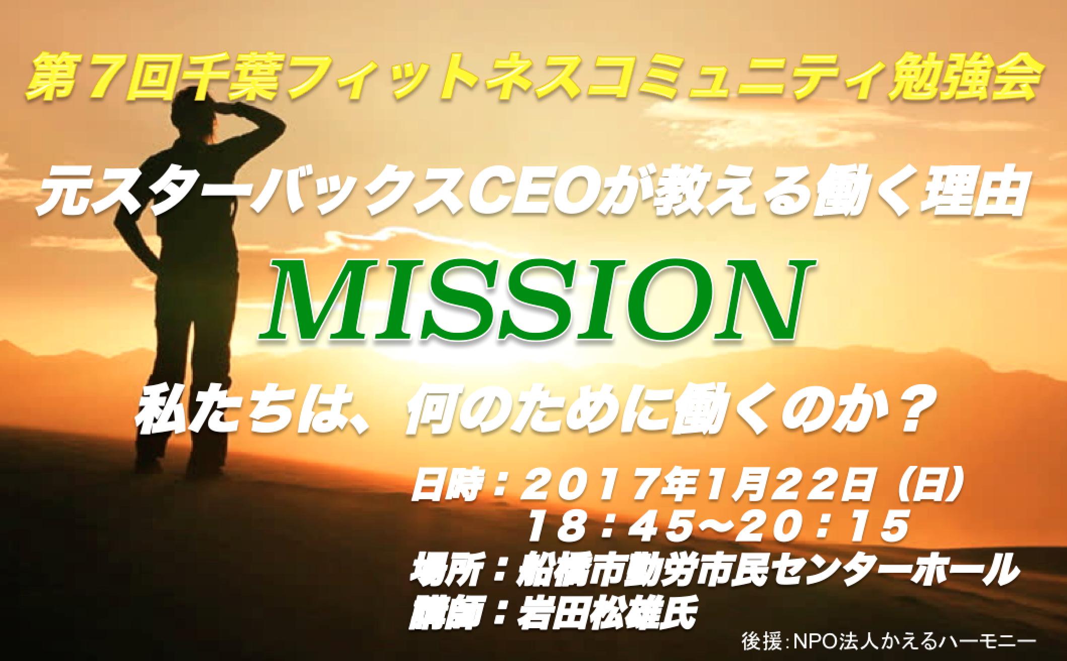 第7回千葉フィットネスコミュニティ