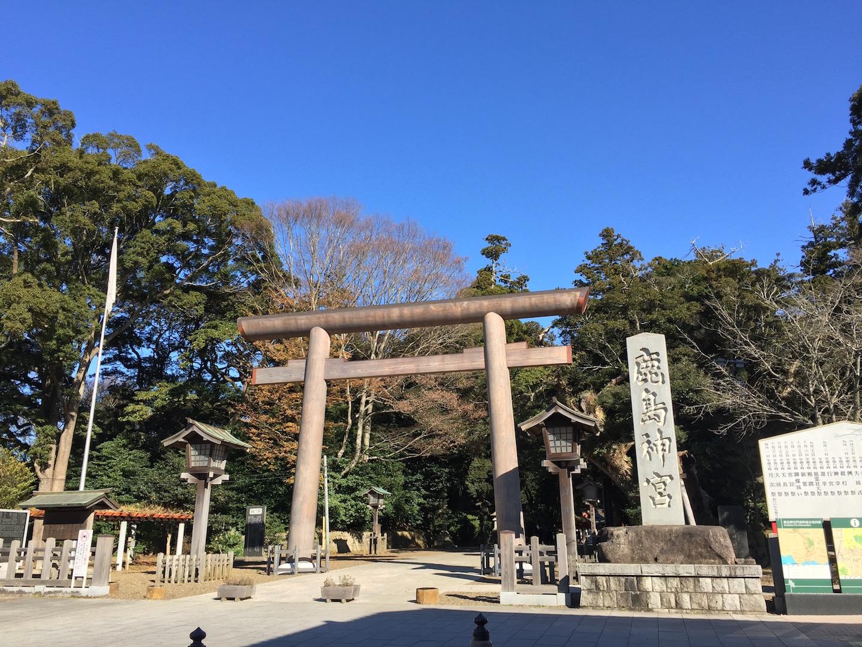 伊勢神宮に参ってきたので、東国三社参りしてきました!