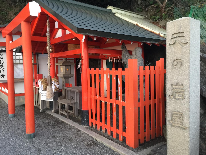 二見興玉神社