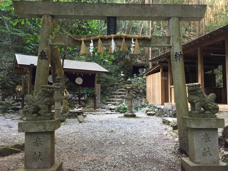 伊勢神宮参拝日記⑥〜天の岩戸〜