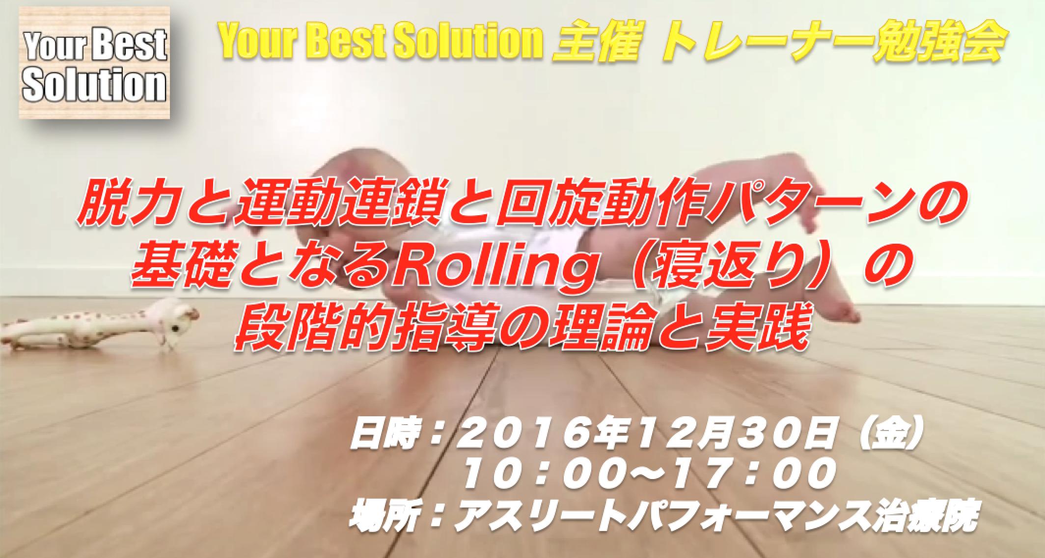 満員御礼【12月30日開催】脱力と運動連鎖と回旋動作パターンの基礎となるRollling(寝返り)の段階的指導の理論と実践