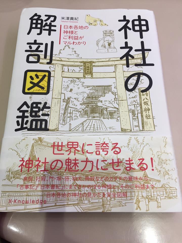 神社の解剖図鑑/米澤貴紀