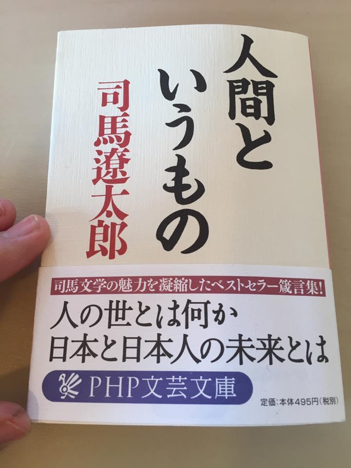 人間というもの/司馬遼太郎