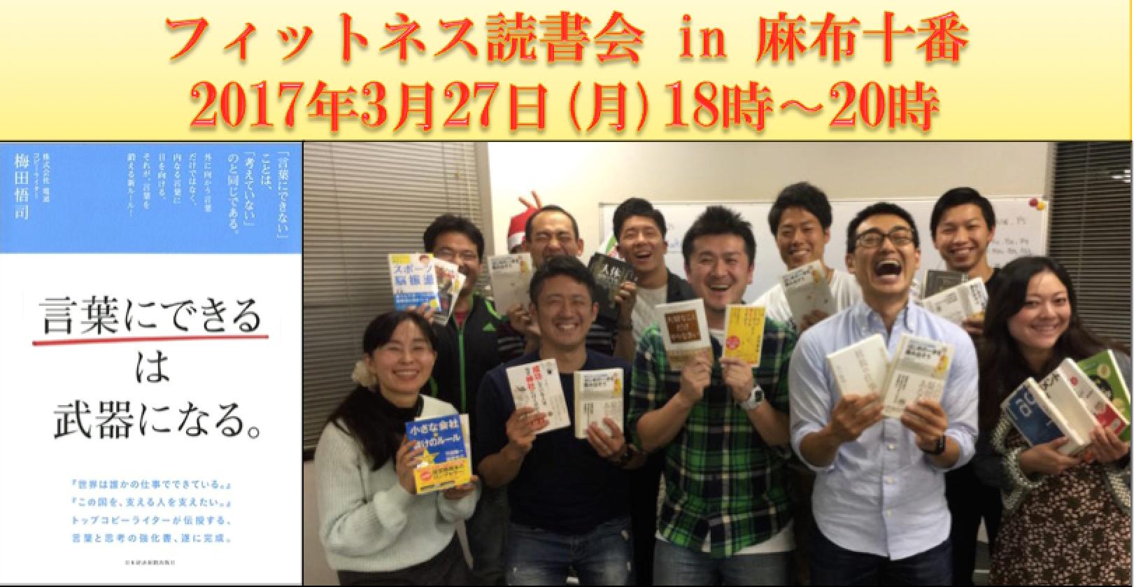 3月27日(月)18時〜20時フィットネス読書会開催します!