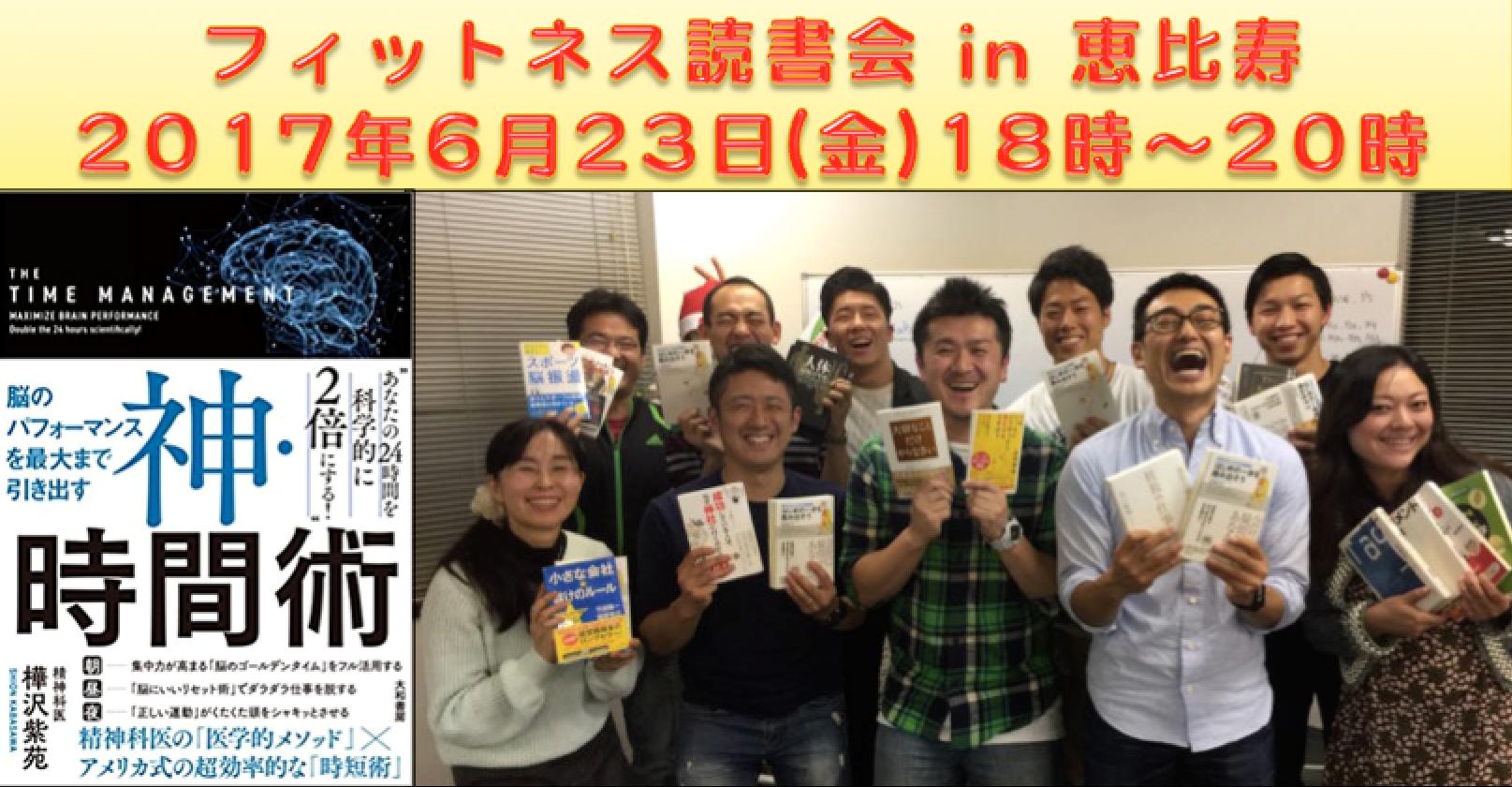 【6月23日(金)18時〜20時】フィットネス読書会を開催します!