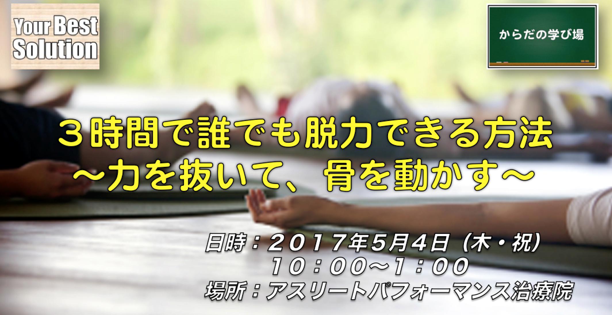 【急募!!!5/4開催】3時間で誰でも脱力できる方法〜力を抜いて、骨を動かす〜
