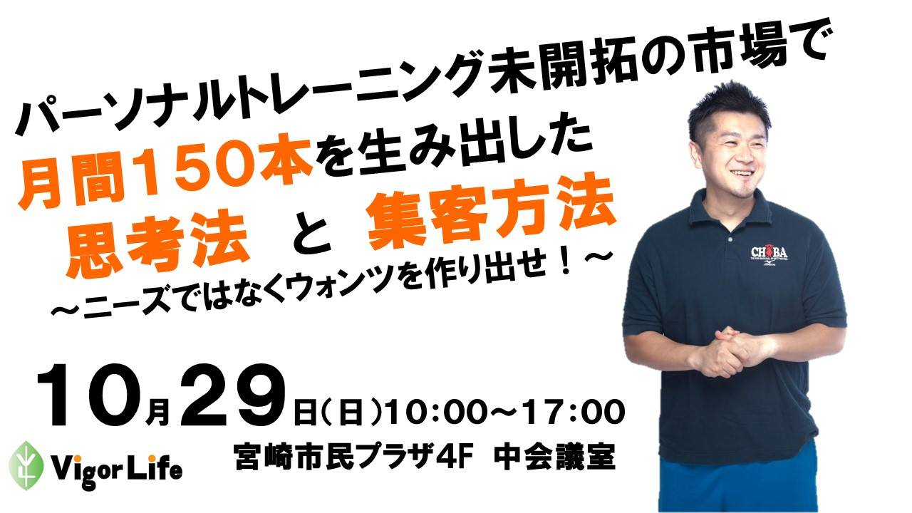 【告知】10月29日(日)宮崎県で講演させていただきます!