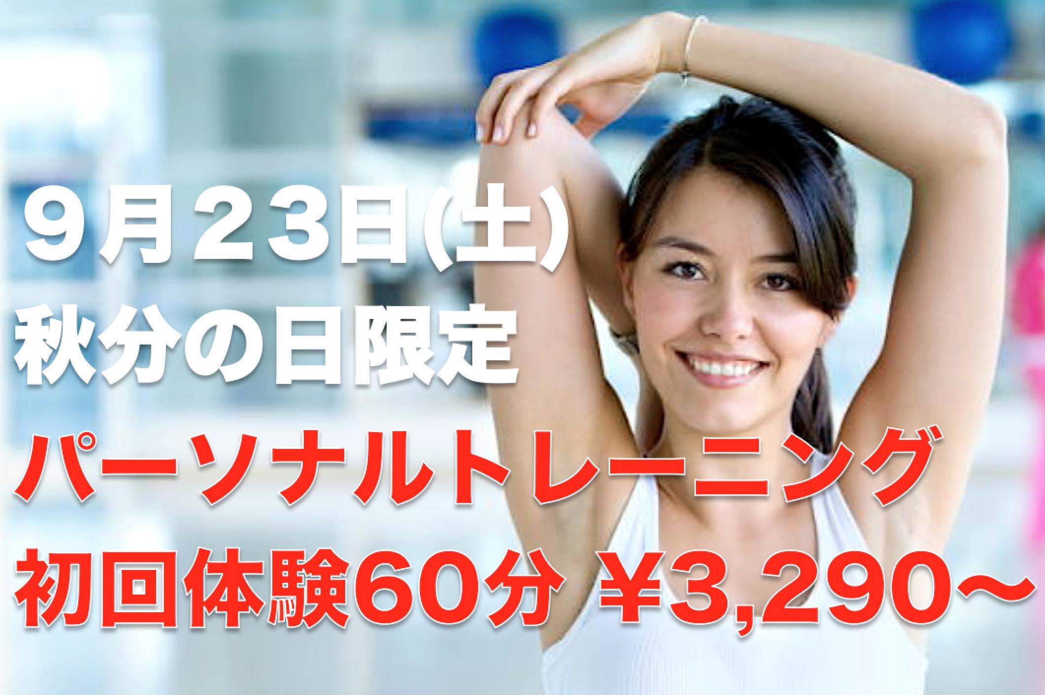 【満員御礼】9月23日(土)秋分の日限定!パーソナルトレーニング60分3,290円で体験しませんか?!