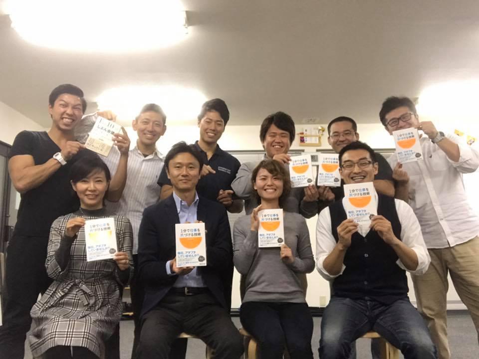 第2回プレミアムフライデー読書会「仕事を超速で片づける技術」を開催しました!
