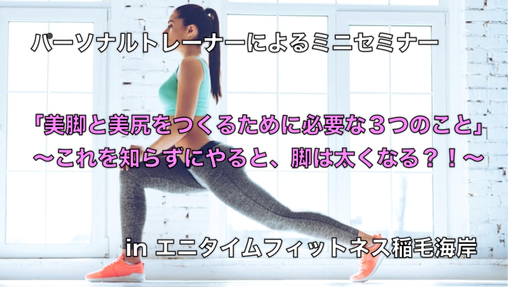 【11月5日(日)開催!!】美脚美尻をつくるセミナー in 稲毛海岸