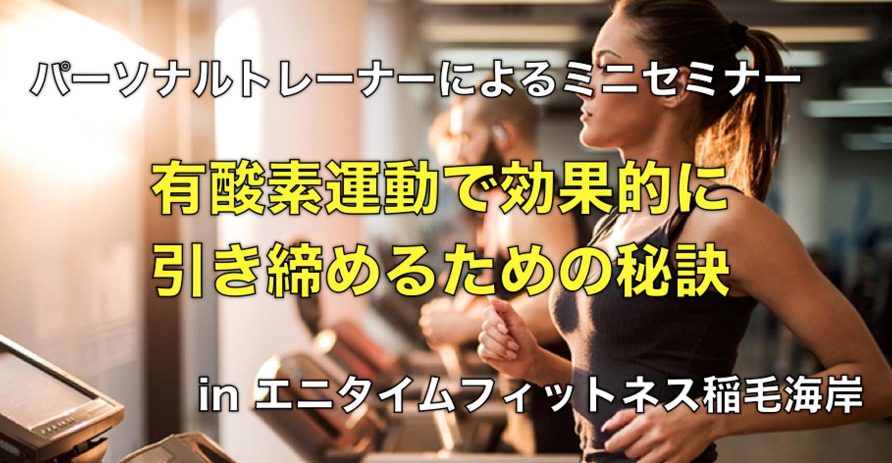 【10月8日(日)開催!!】有酸素運動で効果的に引き締める秘訣 in 稲毛海岸