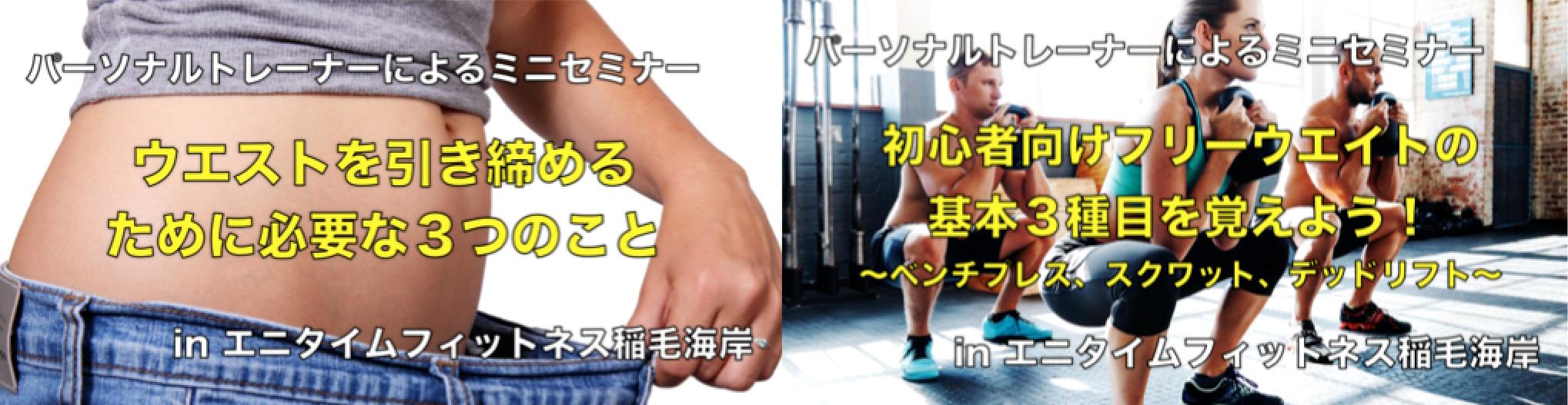 【12月17日(日)開催!!】お腹引き締め&初心者向け筋トレセミナー IN 稲毛海岸