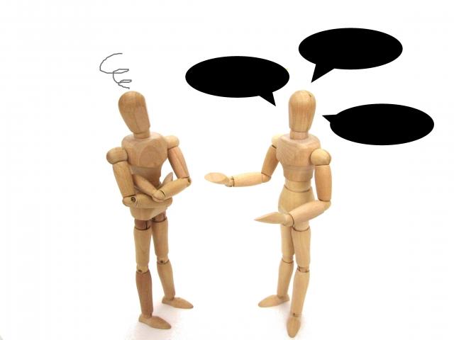 曖昧な言葉で、曖昧な会話してませんか?大事なのは、定義を一致させることです。
