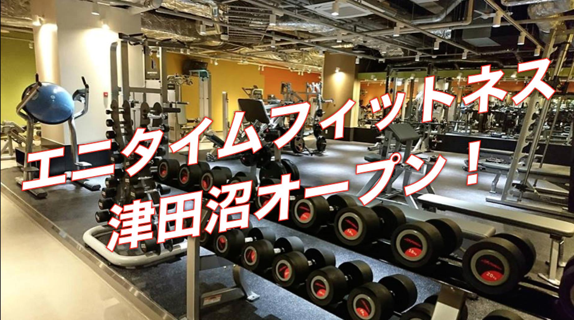 12/8オープン!エニタイムフィットネス津田沼でもパーソナルトレーニングが受けられます!
