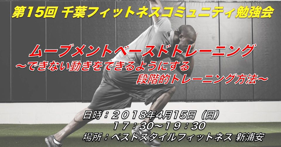 【告知】4/15(日)第15回千葉フィットネスコミュニティ勉強会を開催します!