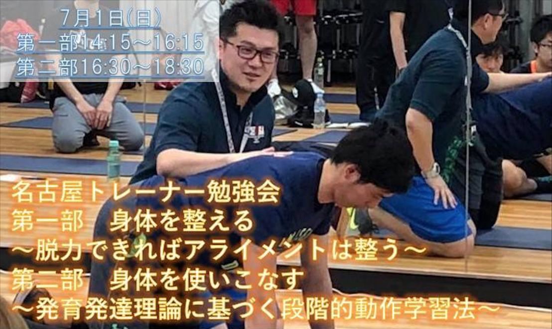 【告知】7/1(日)名古屋トレーナー勉強会で講師を務めます!
