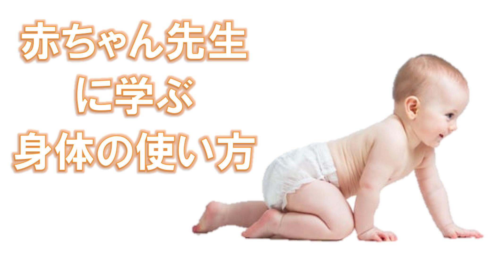 赤ちゃん先生に学ぶ身体の使い方。
