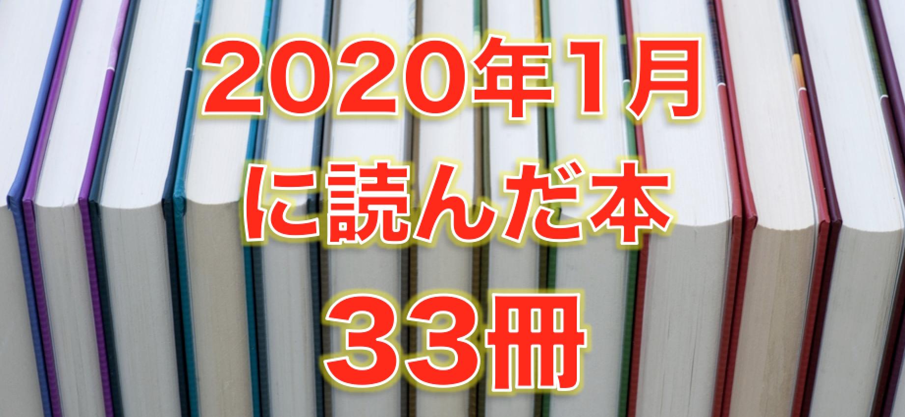 2020年1月に読んだ本33冊。