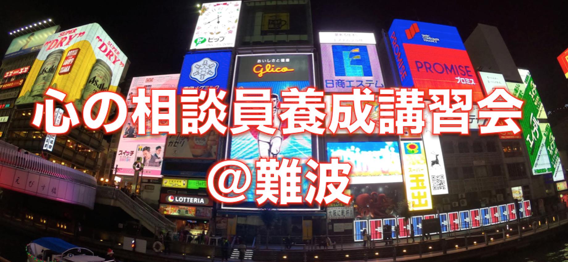 【沖縄→大阪】12月『高野山心の相談員養成講習会@大阪難波』