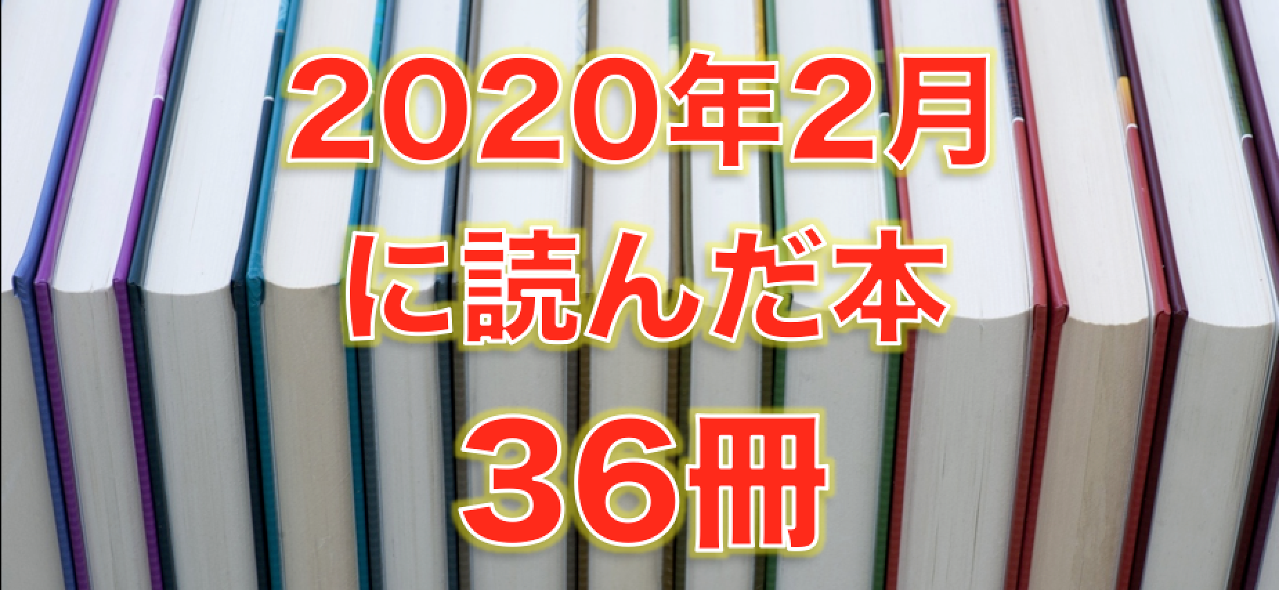 2020年2月に読んだ本36冊。