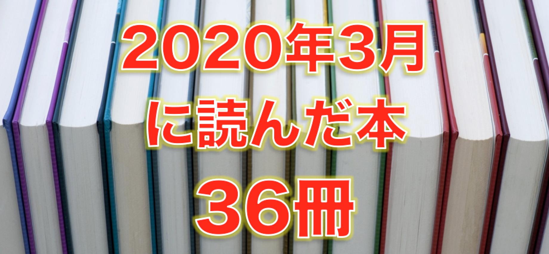 2020年3月に読んだ本36冊。