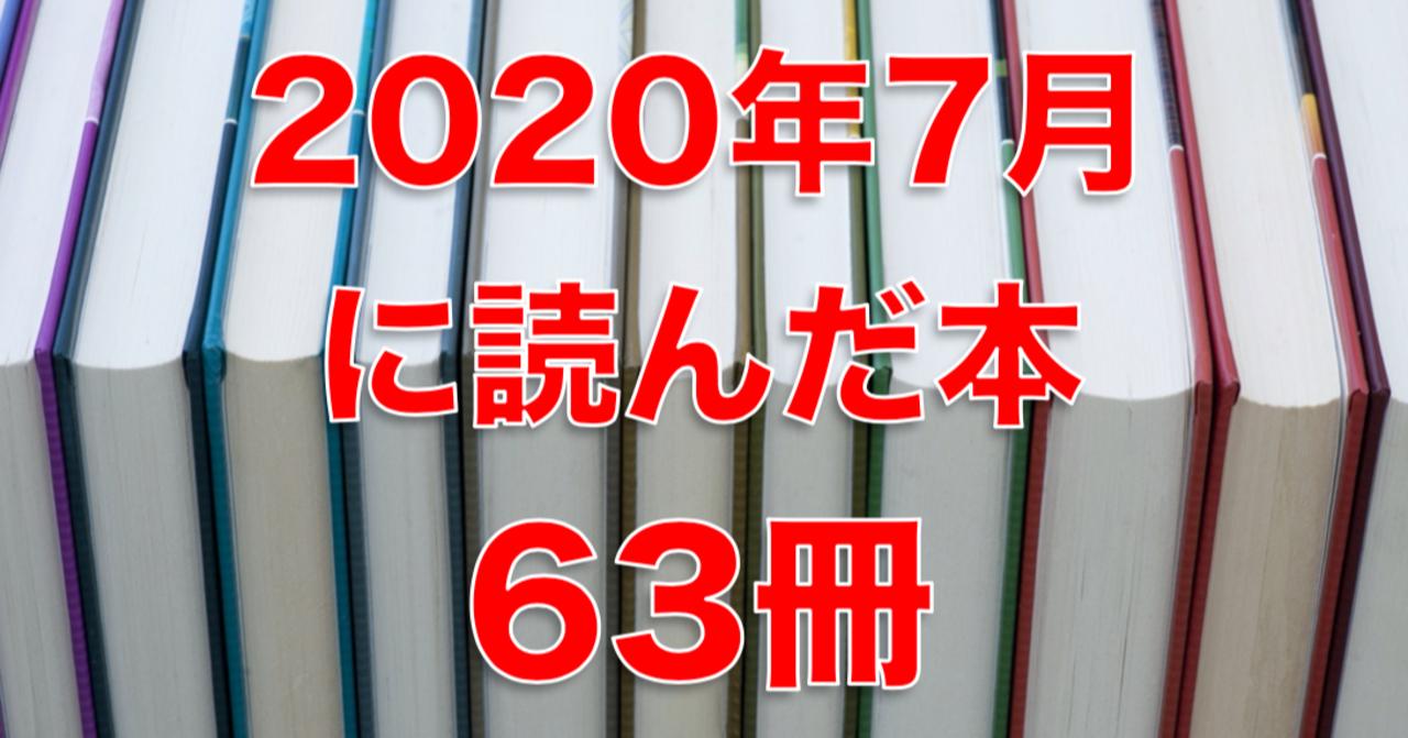 2020年7月に読んだ本63冊。
