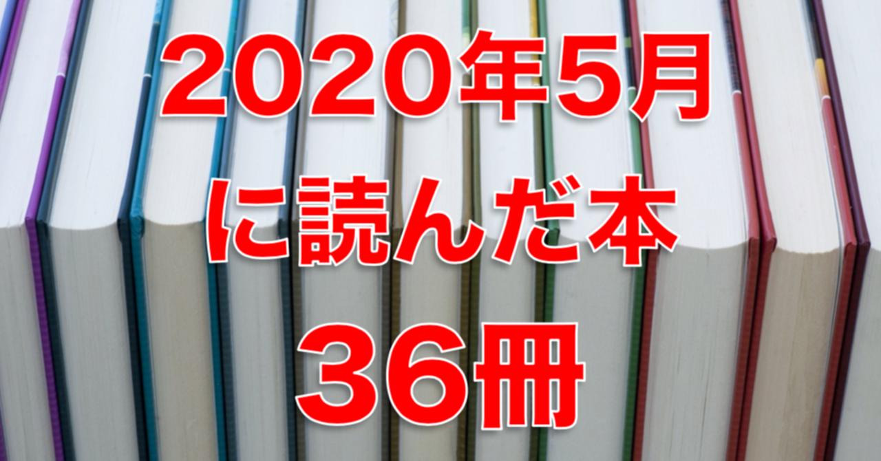 2020年5月に読んだ本36冊。