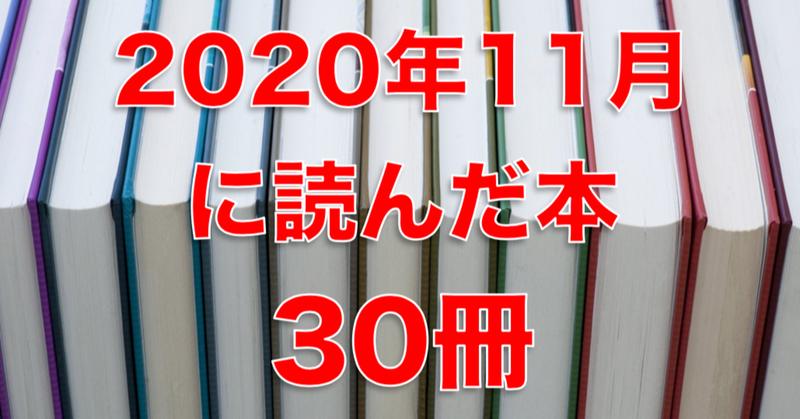 2020年11月に読んだ本30冊。