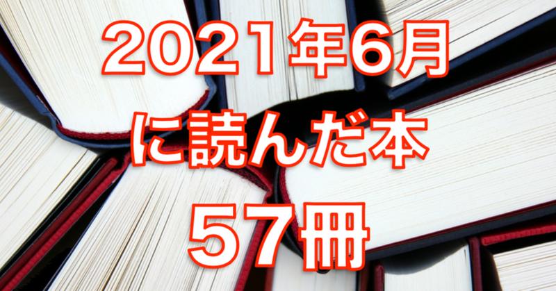 2021年6月に読んだ本57冊。